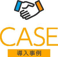 CASE 導入事例