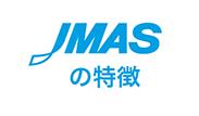 JMASの特徴!!