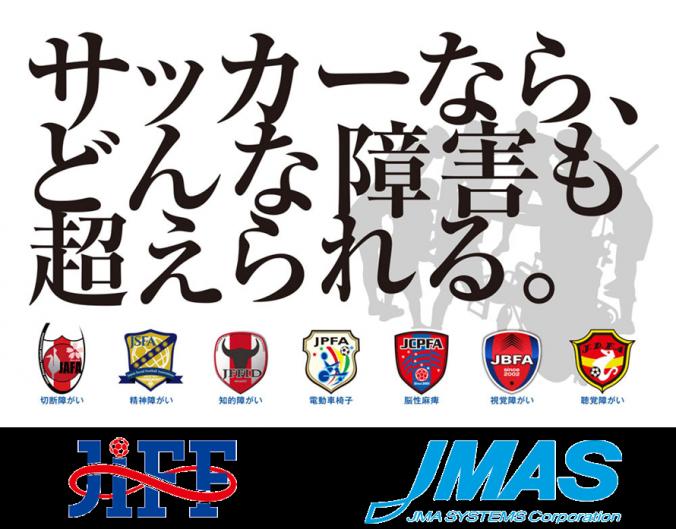 日本障がい者サッカー連盟」との...