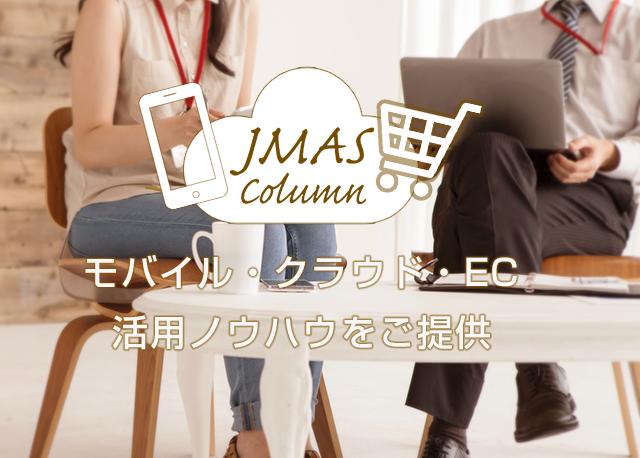 JMAS(JMA SYSTEMS Corporation)