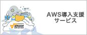 AWS導入支援サービス